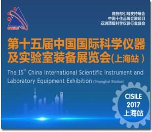 第十五届中国科学仪器及实验室装备展CISILE2017